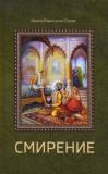 Радханатха Свами - Смирение: Сборник лекций