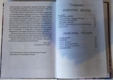 Сатсварупа дас Госвами - Реформа джапы и реформа чтения