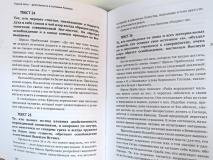 Бхуриджан дас - Самое сокровенное знание: Обзор Бхагавад-гиты