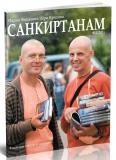 Журнал «Парам Виджаяте Шри Кришна САНКИРТАНАМ» № 11