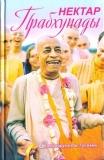 Сатсварупа дас Госвами - Нектар Прабхупады