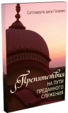 Сатсварупа даса Госвами - Препятствия на пути преданного служения