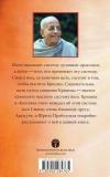 Сознание Кришны. Высшая система йоги
