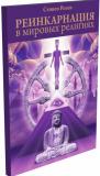 Стивен Розен - Реинкарнация в мировых религиях. 2-е изд.