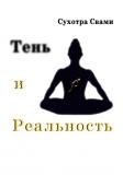Сухотра Свами - Тень и реальность. Ведический метод познания
