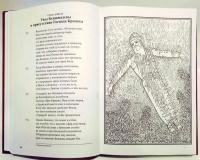 """""""Тайны преданности"""" (поэтическое изложение """"Шримад Бхагаватам"""", Песни 1-2)"""