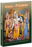 Тайны «Рамаяны», явленные учителем мира — Шри Мадхвачарьей