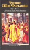 Учение Шри Чайтаньи (Первое издание на русском языке)