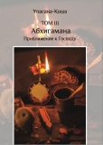 Абхигамана - приближение к Господу (Упасана-коша, том 3)