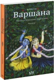 Варшана дас - Варшана: Обитель Шримати Радхарани: Рассказы