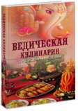 Ведическая Кулинария для современных хозяек. 12-е издание