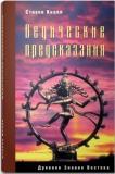 Стивен Кнапп - Ведические предсказания: Новый взгляд в будущее
