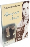 Индрадьюмна Свами - Враджа Лила