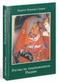 Бхакти Викаша Свами - Взгляд на традиционную Индию
