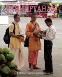 Журнал «Парам Виджаяте Шри Кришна САНКИРТАНАМ» № 2