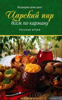Царский пир всем по карману. Русская кухня