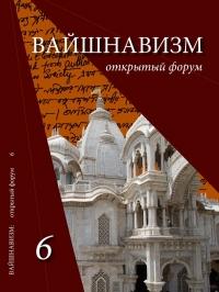 Журнал: Вайшнавизм. Открытый форум № 6 (2016)