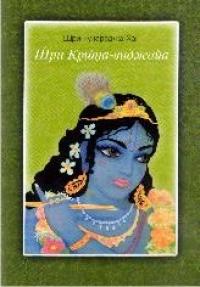 Шри Гунараджа Хан - Шри Кришна Виджайа