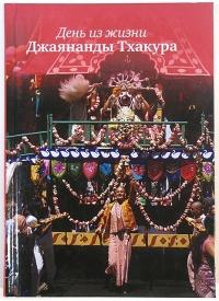 Вишока дас - День из жизни Джаянанды Тхакура