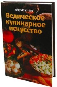 Ведическое кулинарное искусство. 130 рецептов вегетарианских блюд