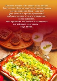 Вкус Любви. Ведическая кулинария. Часть 2