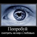 Попробуй смотреть на мир с любовью