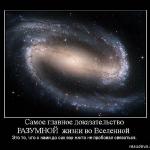 Самое главное доказательство разумной жизни во Вселенной