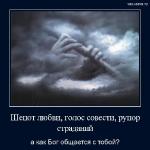 Шёпот любви, голос совести, рупор страданий