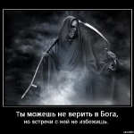 Ты можешь не верить в Бога, но встречи с ней не избежишь