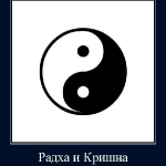 Радха и Кришна. Истинный смысл этого символа