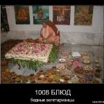 1008 блюд. Бедные вегатарианцы