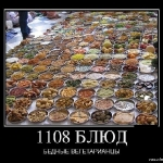 1108 Блюд. Бедные вегетарианцы