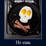 Не ешь. Опасно для следующей жизни