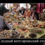 Скудный вегетарианский стол
