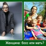 Женщина Босс или мать