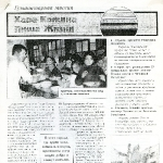 Харе Кришна - Пища жизни в Чечне (1995-1996)
