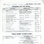 19 - Цифры миссии