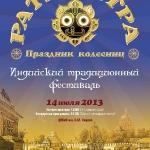 Флаер Ратха-ятры 2013 в Санкт-Петербурге