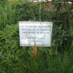 По газонам не ходить Днепропетровск