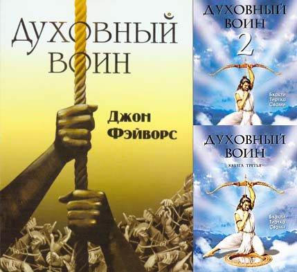 Книги духовный воин и лидер новой