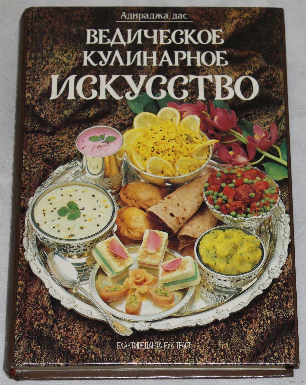 Скачать бесплатно книгу ведическое кулинарное искусство