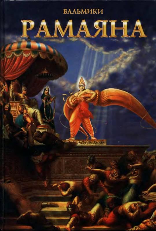 Картинки по запросу «Рамаяна»