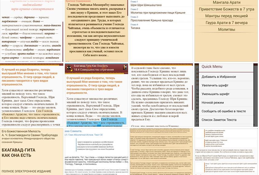 Программу reader на русском для андроид