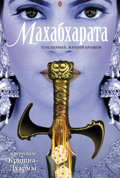 махабхарата книги скачать