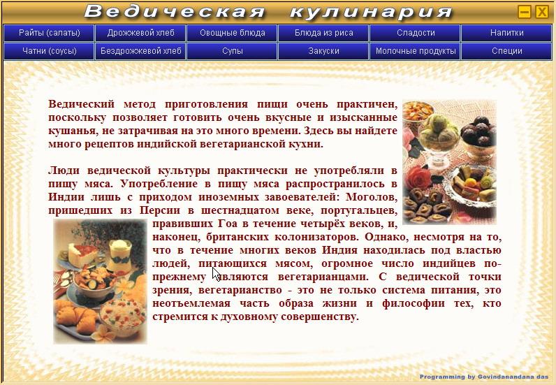 Ведическая кухня и рецепты