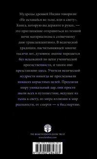 А.Ч. Бхактиведанта Свами Прабхупада - В поисках просветления. Обложка. Оборотная сторона